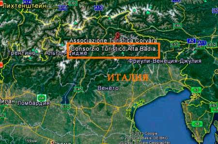 Курорт Alta Badia