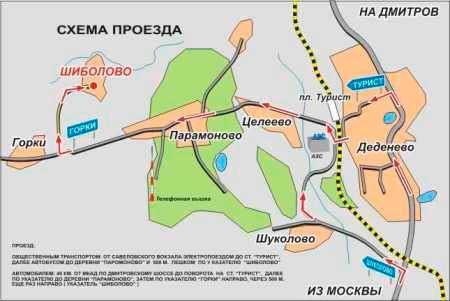 Шиболово Горки, как добраться